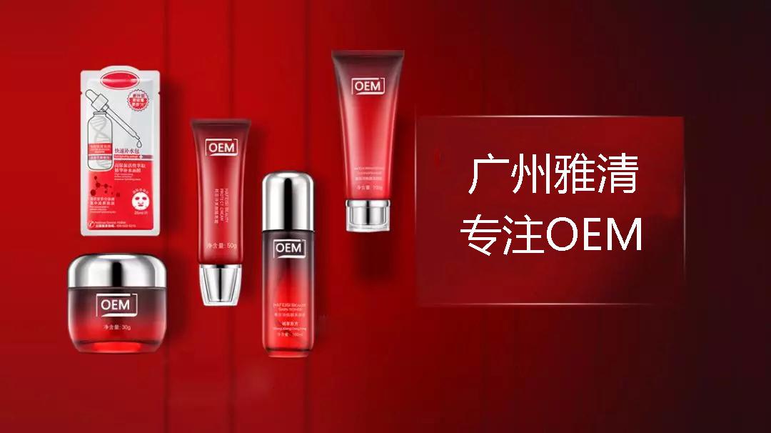 找化妆品oem加工厂家,请认准广州雅清