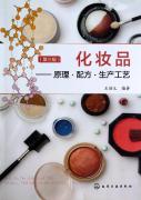 化妆品干货书籍推荐!