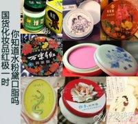 部分韩国化妆品重金属超标 揭秘红极一时的国货化妆品