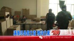 消费者陈述:世界名牌化妆品,广州城中村制造