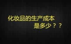 广州化妆品加工生产成本是多少?