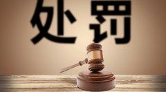 广州白云区又有四家化妆品企业/个人被处罚