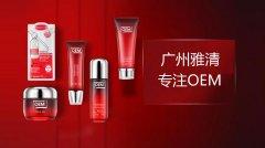 化妆品代加工/贴牌流程